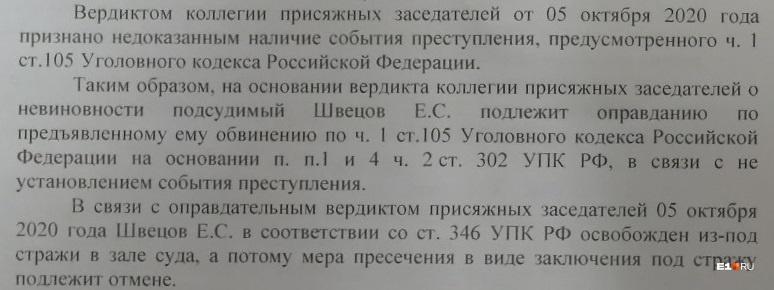 Оправдательных приговоров в России до сих пор меньше 1%