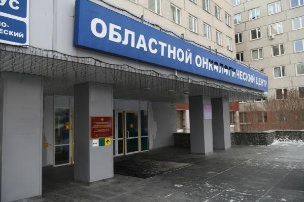Из свердловского онкоцентра украли базу данных сотен пациентов