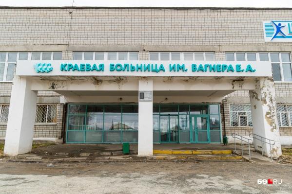 В березниковской больнице открылись четыре отделения