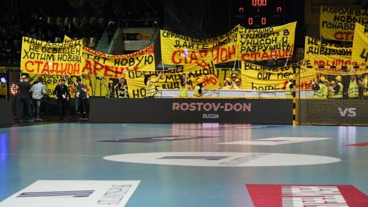 Болельщики «Ростов-Дона» потребовали построить «Гандбол Арену»