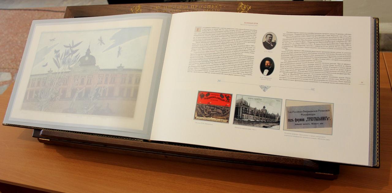 В книгу-альбом вклеены десять цветных офортов