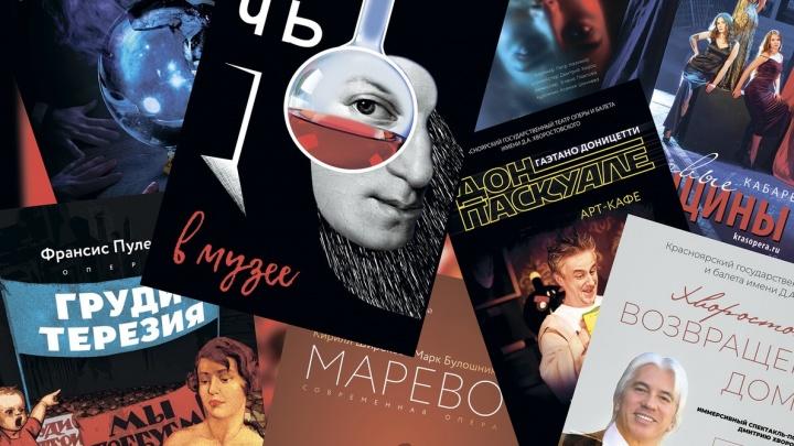 «Театральная ночь» в Красноярске: выбираем из 4 театров