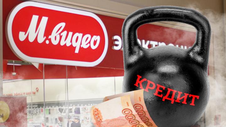 В Екатеринбурге на мужчину повесили кредит после похода в магазин техники