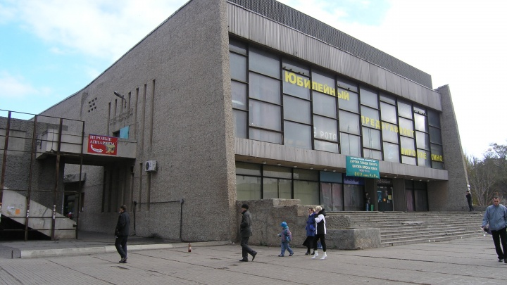 Волгоградцы предложили скинуться на реставрацию кинотеатра «Юбилейный»