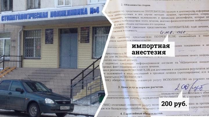 «Хотите без боли — платите»: 23 стоматологии Челябинска вступили в сговор для продажи анестезии