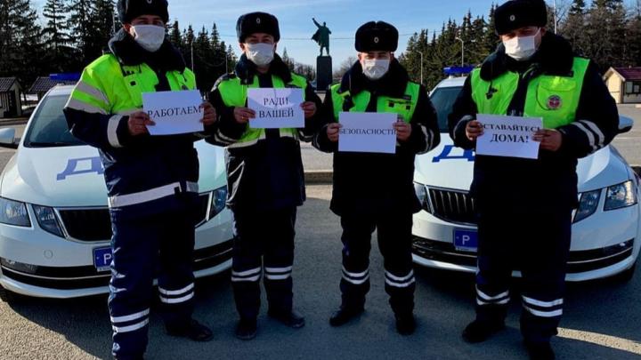 Сотрудники ГИБДД Уфы об угрозе коронавируса: «Работаем ради вашей безопасности. Оставайтесь дома»