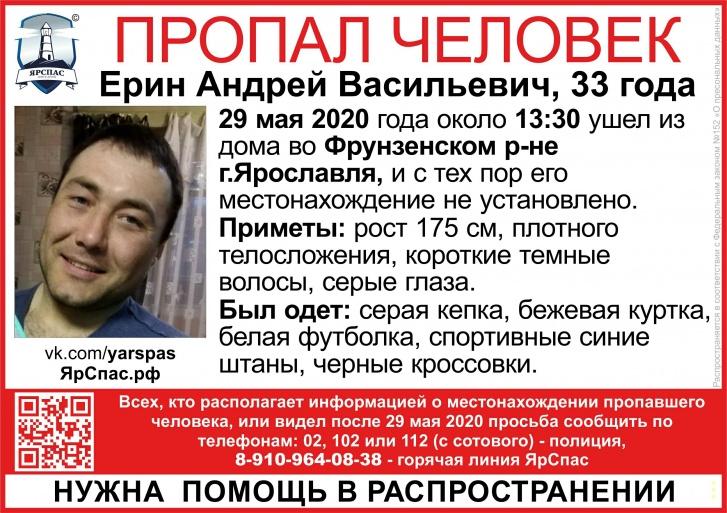Если вы видели Андрея Ерина, сообщите об этом в полицию или на горячую линию волонтеров