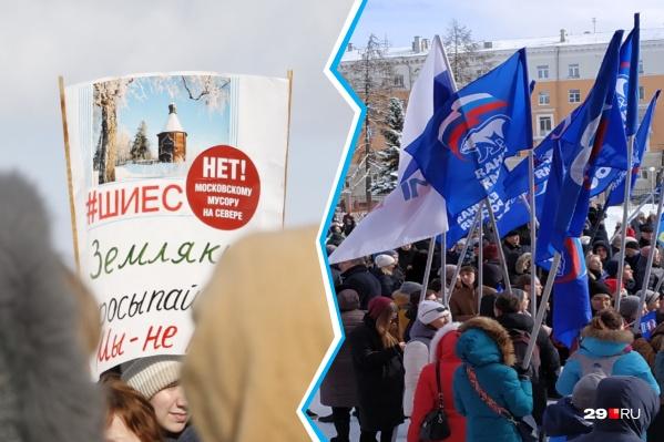 В одно время, но на разных площадках кричали «Стоп Шиес!» и «Крым наш!»