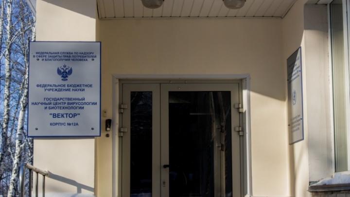 «Вектор» получил три патента на еще одну вакцину от коронавируса