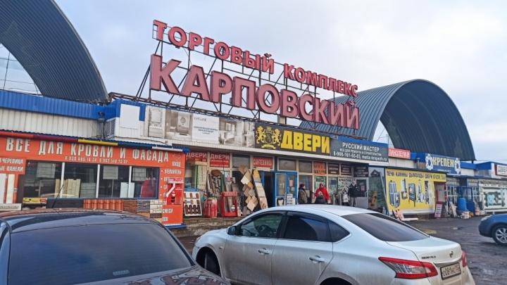 Карповский рынок опустел: арендаторы окончательно ушли со своих торговых точек