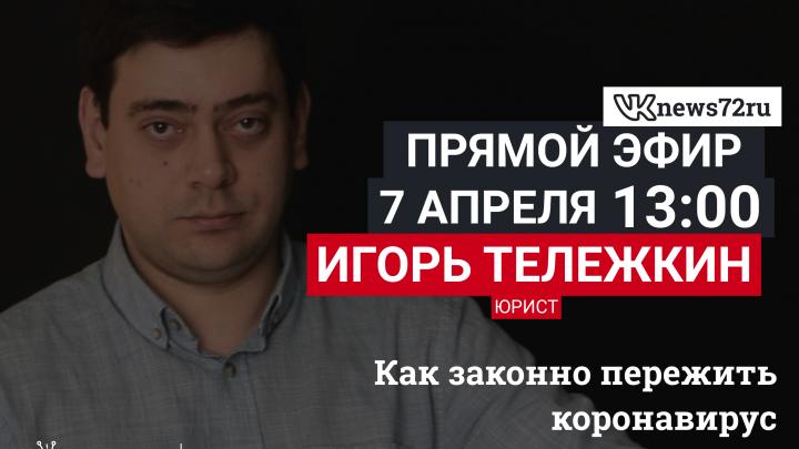 Тюменский юрист ответил на вопросы читателей 72.RU в прямом эфире