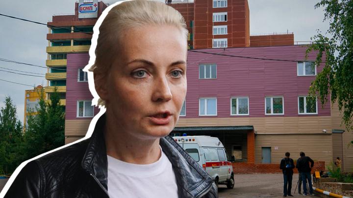 Юлия Навальная рассказала, что сотрудники БСМП-1 не пустили её к немецким врачам