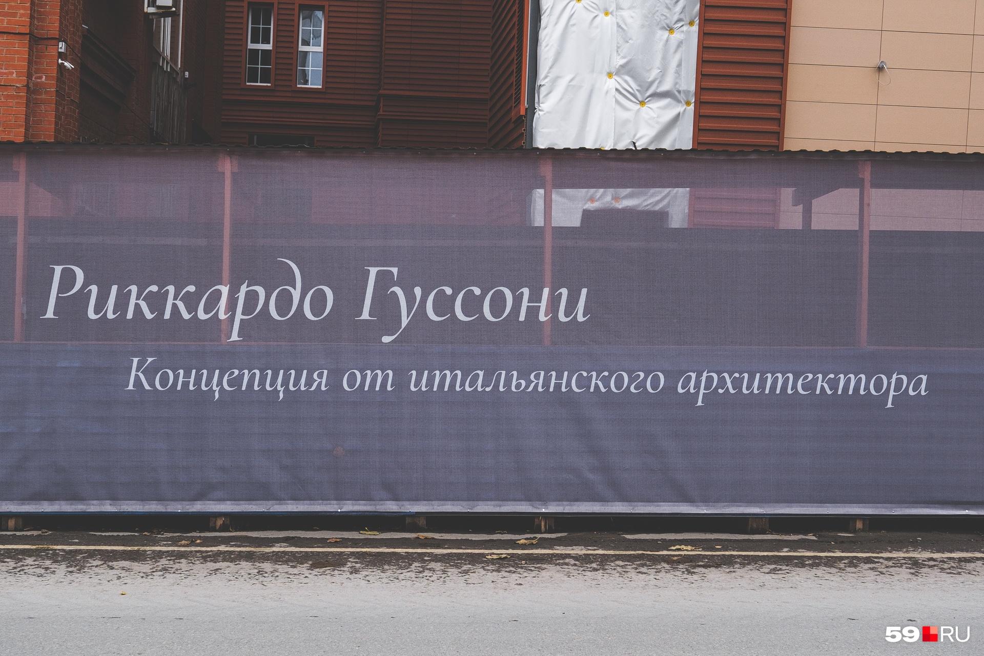 В рекламе, расположенной перед зданием, сказано, что концепцию разработал итальянец Риккардо Гуссони