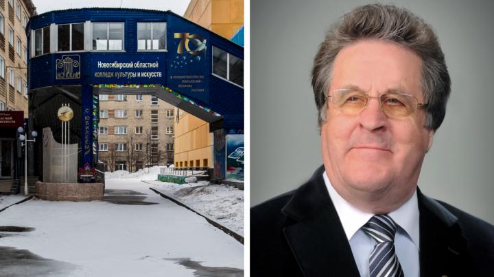 Умер директор Новосибирского областного колледжа культуры и искусств. Он болел коронавирусом