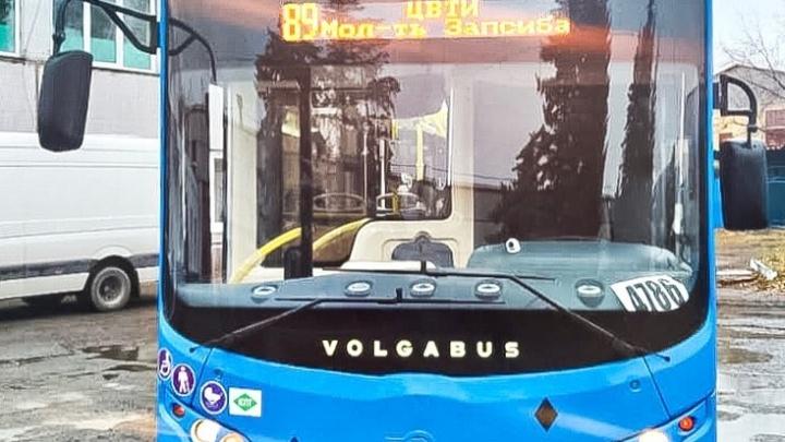 Транспортная реформа в Новокузнецке: курганский завод опроверг обвинения мэра в срыве поставки автобусов