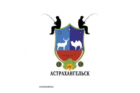 Таким астраханцы видят герб Астрахангельска