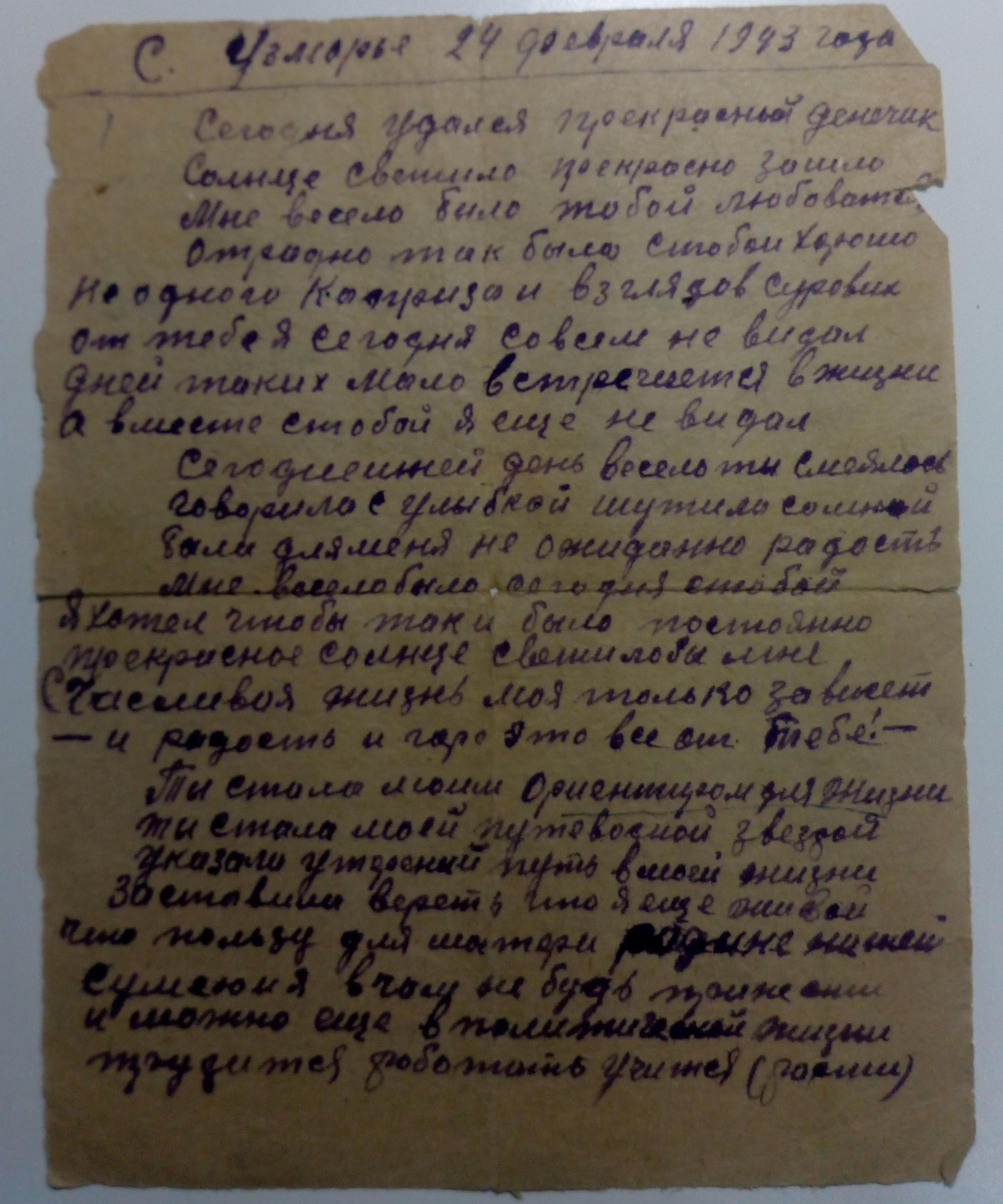 Письмо в стихах было адресовано Евгении Никитиной 24 февраля 1943 года командиром взвода Сергеем Морозовым. Послание написано на бумаге от пачки из-под махорки за шесть часов перед боем. В этом бою Сергей Морозов погиб