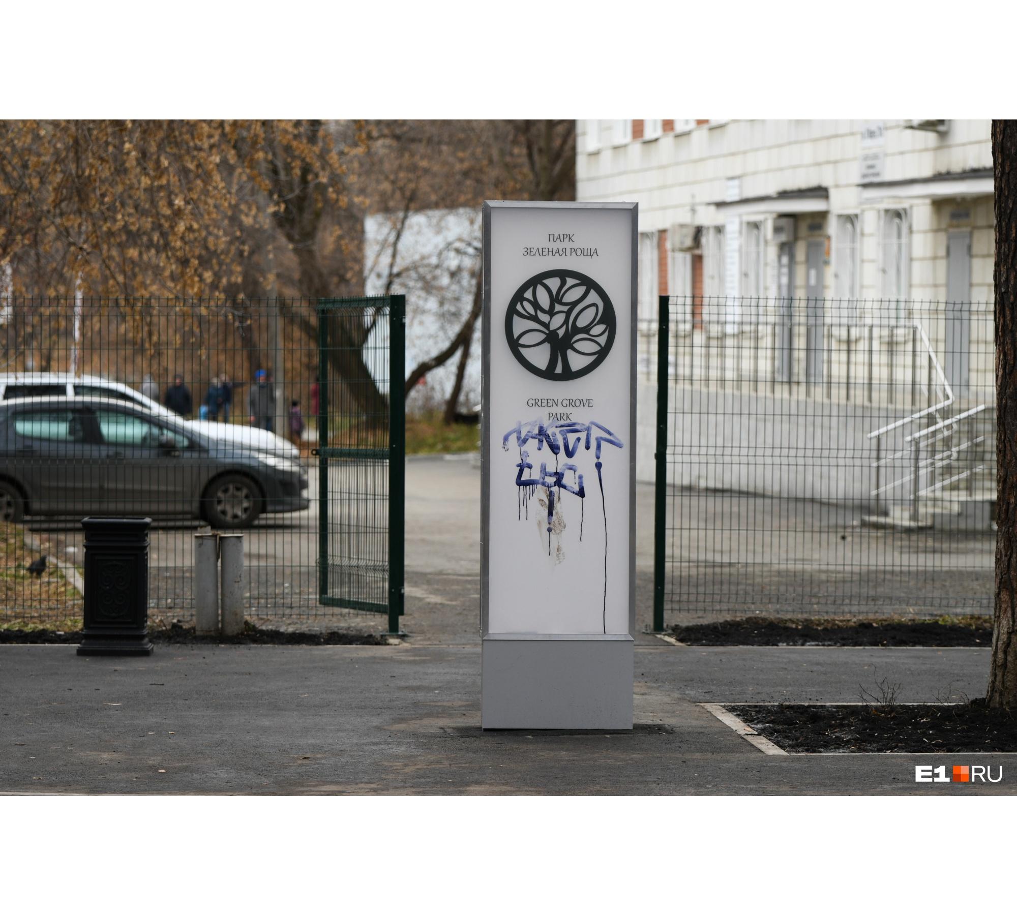 На стеле уже появились граффити