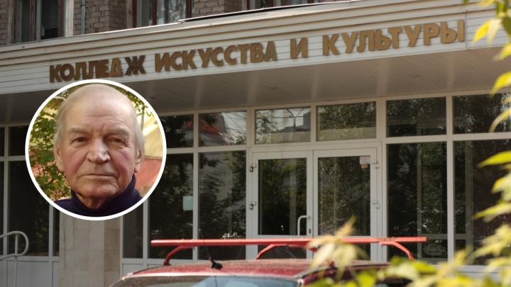 В Перми умер преподаватель краевого колледжа искусств