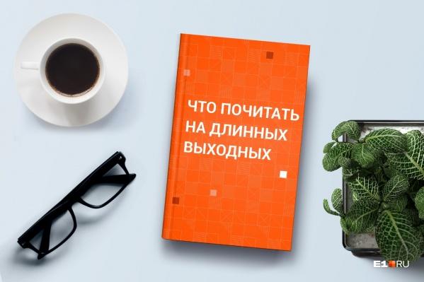"""Отдыхаем до <nobr class=""""_"""">11 мая</nobr>. Есть время, чтобы прочитать пару новых книг"""