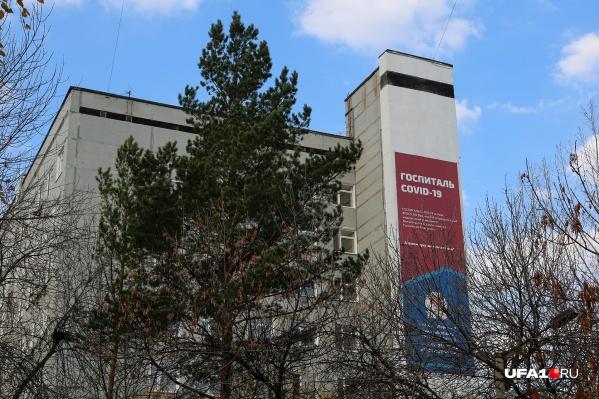 Ранее больницу БГМУ перепрофилировали в COVID-госпиталь