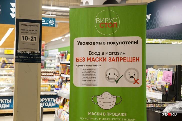 В Ярославской области продолжает действовать масочный режим