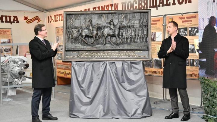 В Самаре установят панно в честь Парада Победы