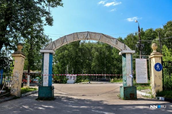 Входы на территорию парка огородили лентами