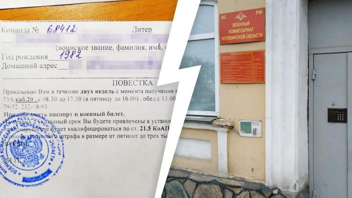 Партизанские сборы: военкоматы начали массово рассылать повестки челябинцам старше 35лет