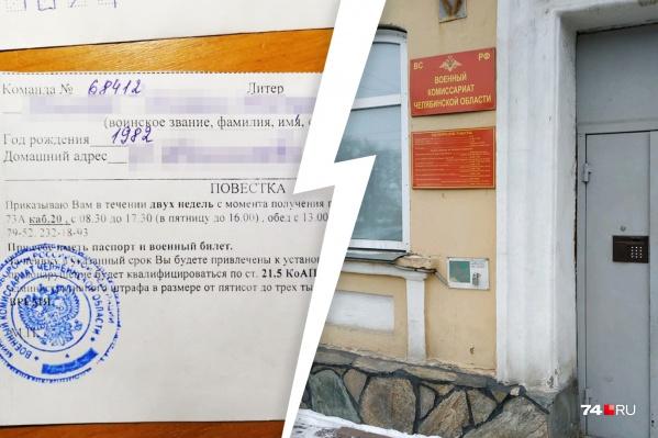 Повестки с подписью местного военкома приходят челябинцам по почте