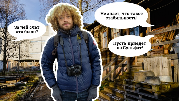 «Не ахти авторитет» и «За чей счет?»: что читатели 29.RU думают о визите Ильи Варламова в Архангельск