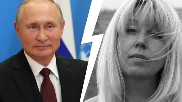 «Славина ее фамилия?». Путин прокомментировал обыски у нижегородской журналистки накануне суицида