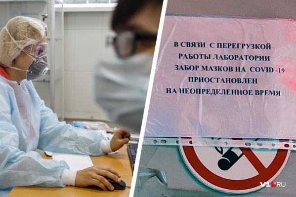 Волгоградцев, пришедших в поликлиники, чтобы сдать тест, сегодня ждал неприятный «сюрприз»