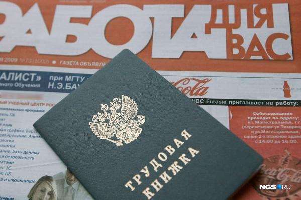 Линию организовало Министерство соцразвития и труда НСО