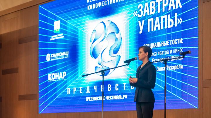 Челябинск принял кинофестиваль «Предчувствие»