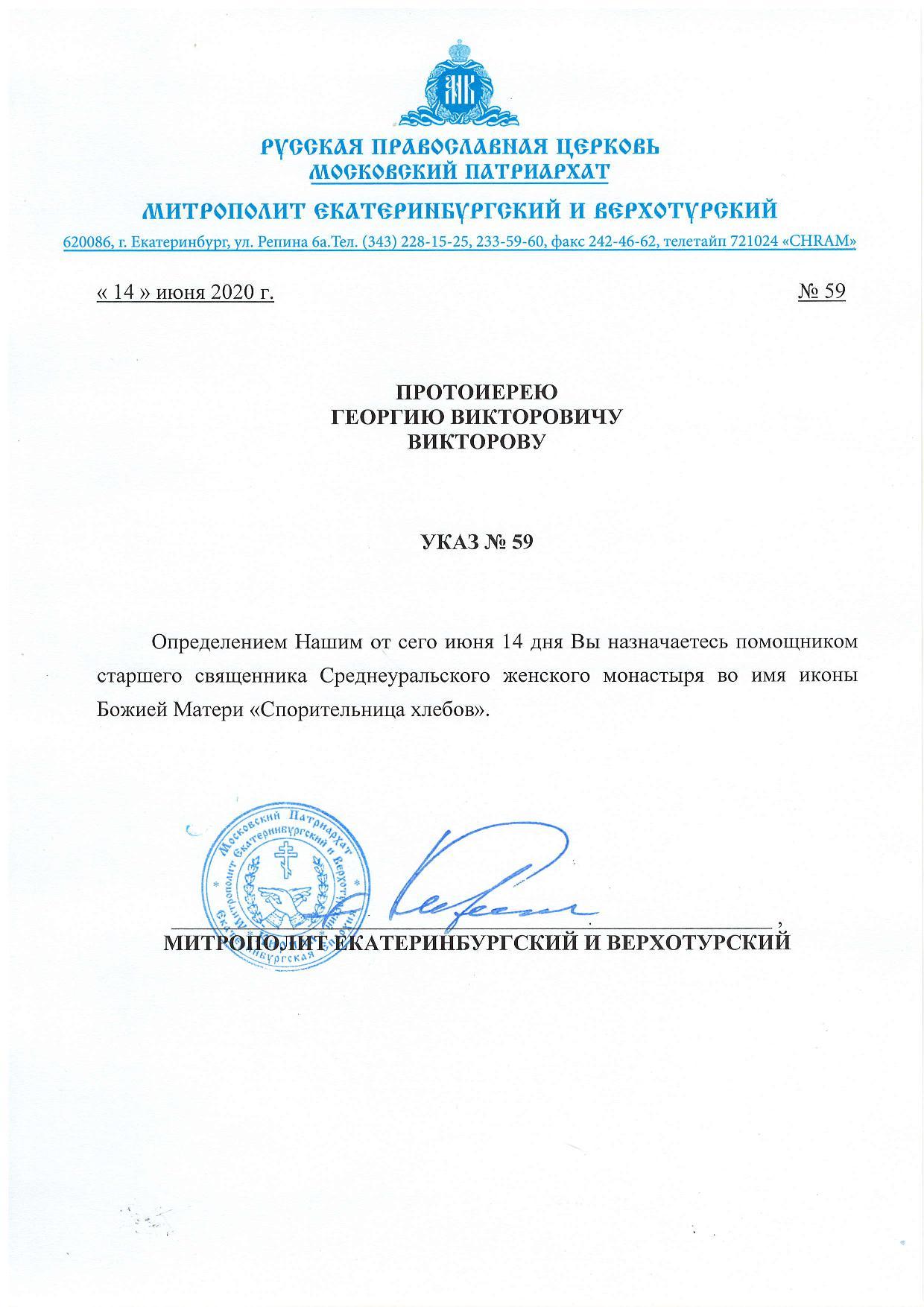 Документ подписал митрополит Кирилл