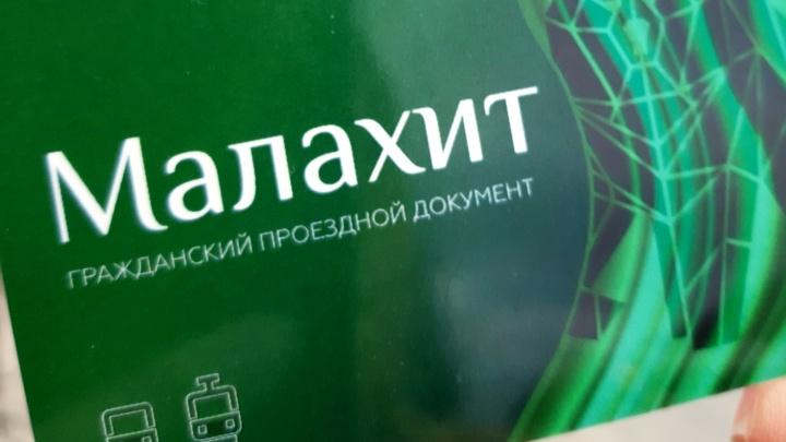 В Перми начали продавать транспортные карты «Малахит»