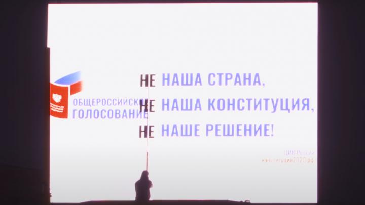 Уличный художник Тимофей Радя «внес поправки» в лозунг о новой Конституции