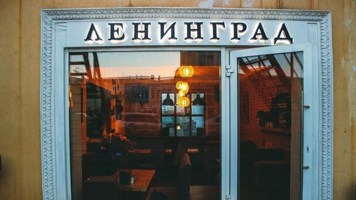Владелец бара «Ленинград» отказался от продажи заведения