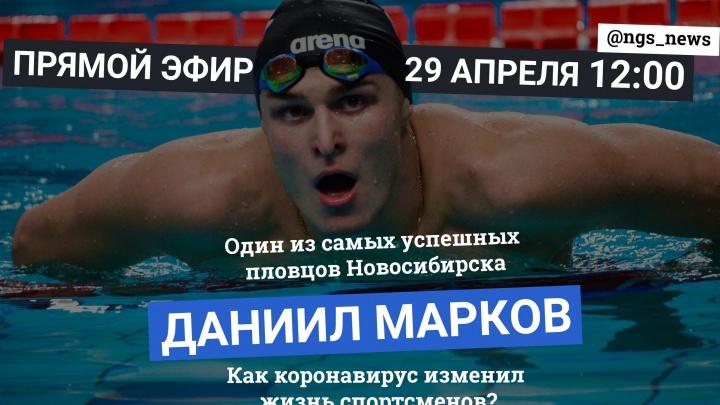Как коронавирус изменил жизнь спортсменов? Говорим с одним из самых успешных пловцов Новосибирска