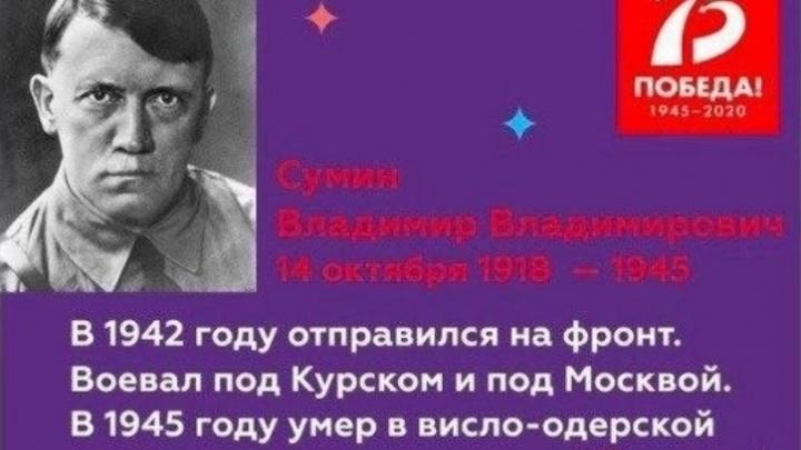 Снимок Гитлера, выложенный в интернете в проекте челябинского ТРК о героях войны, прислал подросток
