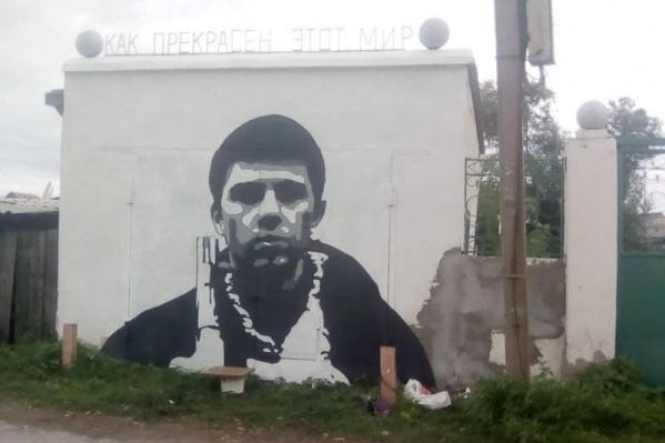 Портрет героя Сергея Бодрова из художественного фильма «Брат» разместился под надписью «Как прекрасен этот мир»