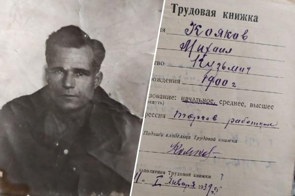 Так выглядел старший сын Кузьмы Коякова — человека, построившего в 1910 году дом на Ядринцевской, 61