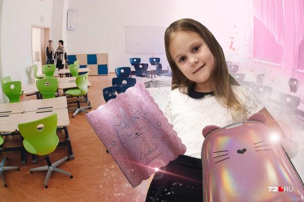 Чтобы полностью собрать эту юную тюменку в школу, у ее мамы ушло более 17 тысяч рублей. А вы уже готовы к школе?