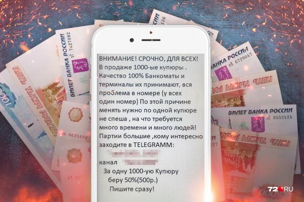 За банкноту номиналом 1000 рублей продавец просит вдвое меньше. Это повод насторожиться и повременить с «выгодным» приобретением