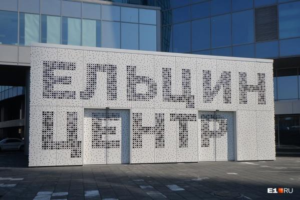 Фестиваль проходит в атриуме «Ельцин Центра»