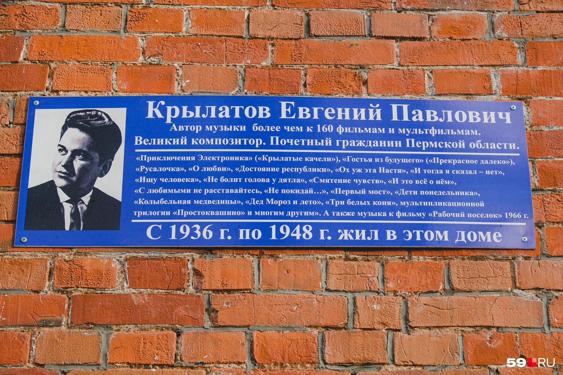 На доме Евгения Павловича— тоже памятная доска