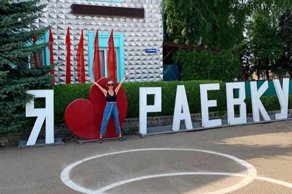 Утяшева называет деревню «местом силы»