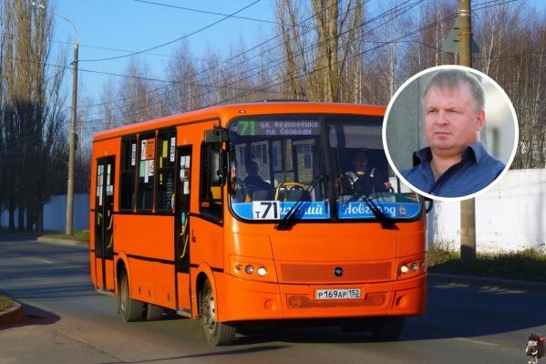 Дмитрий Каргин рассказал, почему лишился своего маршрута