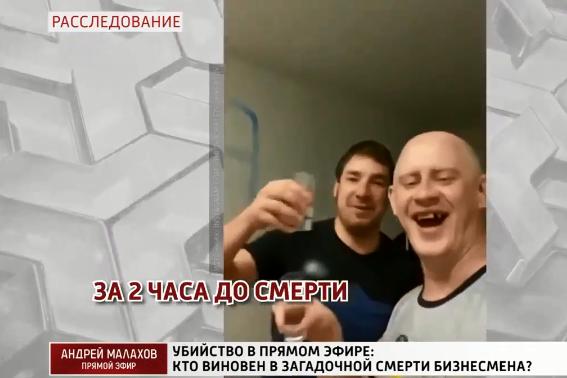 «У них были перчатки в крови»: загадочную смерть новосибирского бизнесмена обсудили в программе Малахова